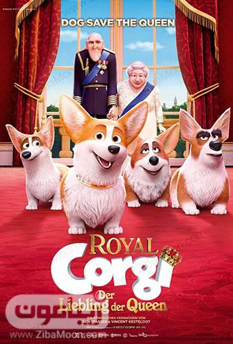 سگ مورد علاقه ملکه
