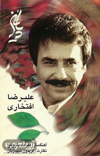 اهنگ پاییز علیرضا افتخاری