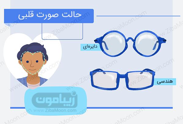 عینک برای صورت قلبی