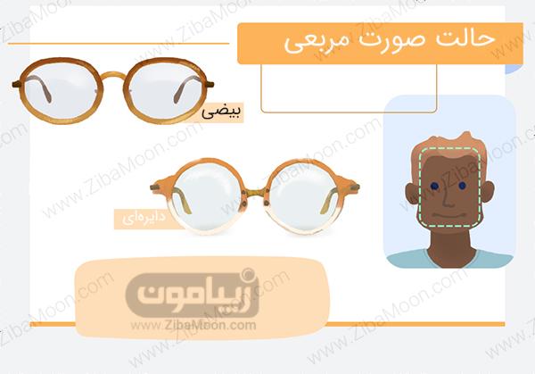 عینک برای صورت مربعی