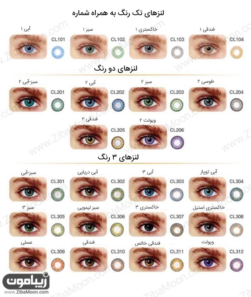 رنگ های لنز