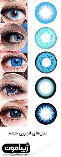 لنز آبی یخی روی چشم