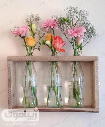 استفاده از بطری نوشابه شیشه ای به جای گلدان