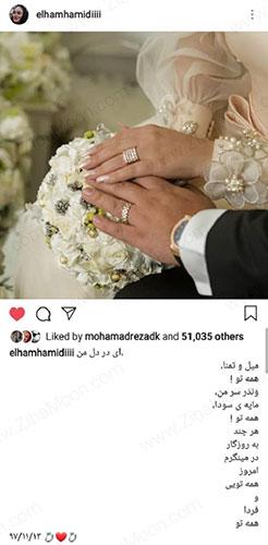 حلقه ازدواج الهام حمیدی