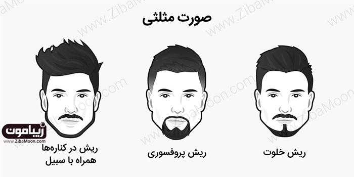 انواع ریش های مردانه