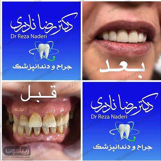 مطب دندان پزشکی دکتر نادری