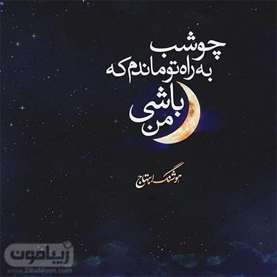 عکس نوشته چو شب به راه تو ماندم که ماه من باشی
