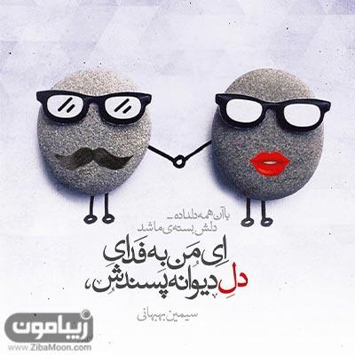 عکس نوشته عاشقانه بامزه برای پروفایل