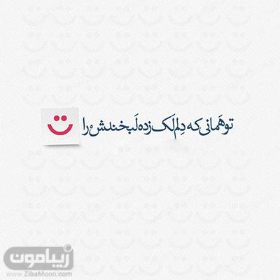 عکس نوشته خاص تو همانی که دلم لک زده لبخندش را