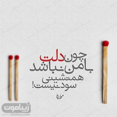 عکس نوشته چون دلت با من نباشد همنشینی سود نیست