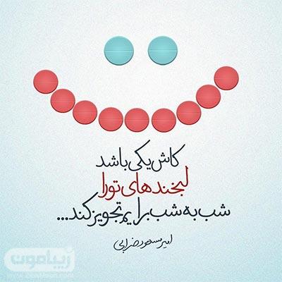 عکس نوشته کاش یکی باشد لبخندهای تو را شب به شب برایم تجویز کند