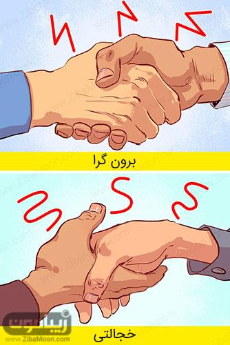 شخصیت شناسی از روی نحوه دست دادن