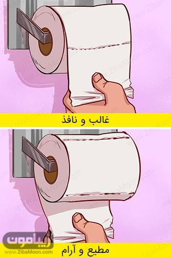 شخصیت شناسی افراد از روی روشآویختن دستمال توالت