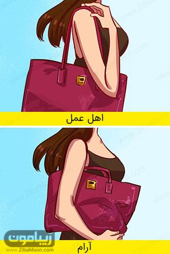شخصیت شناسی افراد از روی روش حمل کردن کیف