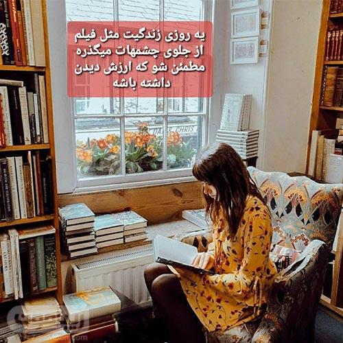 عکس نوشته انگیزشی دخترونه 8