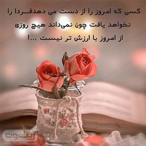 عکس نوشته انگیزشی خفن 4