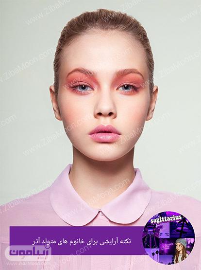 , نکات آرایشی مخصوص برای متولدین هر ماه در سال 2020