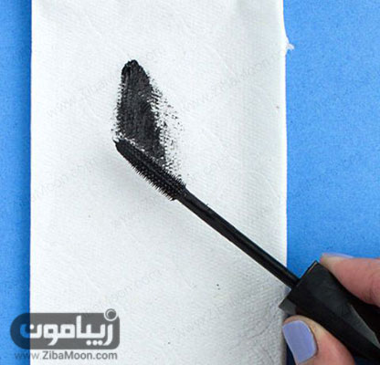 کشیدن برس ریمل روی دستمال کاغذی
