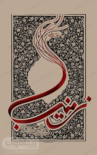 عکس نوشته یا زینب برای محرم و عاشورای حسینی