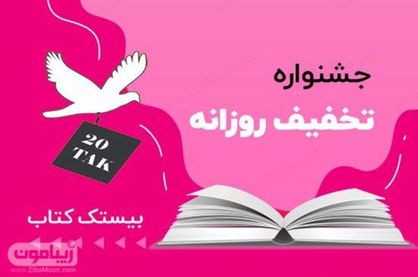 جشنواره تخفیف روزانه بیستک کتاب