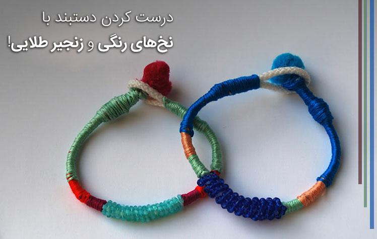 معرفی سایت طلا و جواهر دست ساز و بدلیجات خانگی