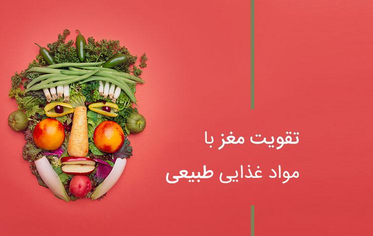 تقویت مغز با مواد غذایی طبیعی