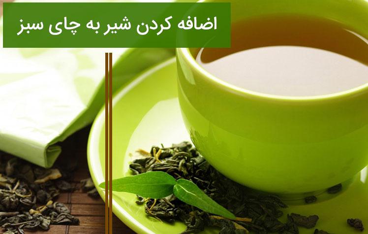اضافه کردن شیر به چای سبز
