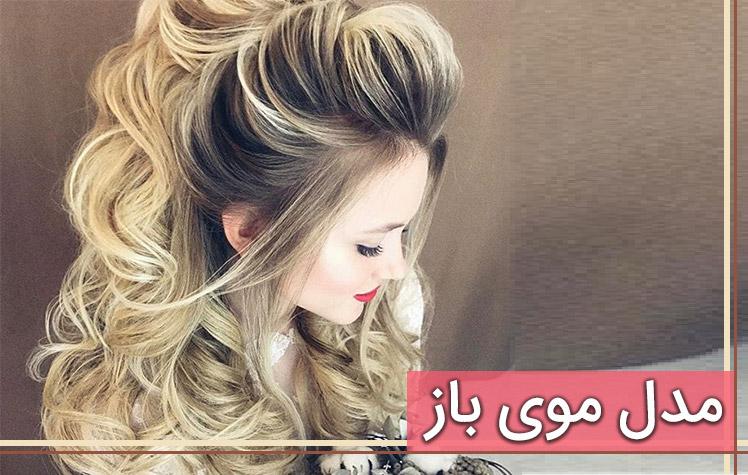 انواع مدل موی باز دخترانه شیک ۲۰۱۷