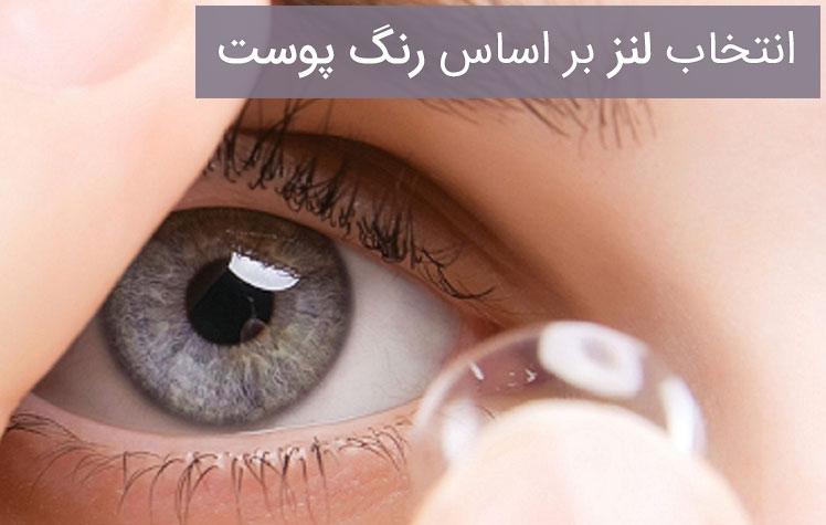 انتخاب لنز بر اساس رنگ پوست