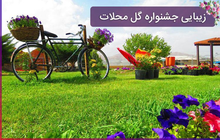 زیبایی زندگی را جشنواره گل محلات جستجو کنید