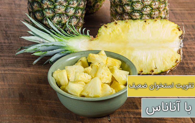 تقویت استخوان های ضعیف با آناناس