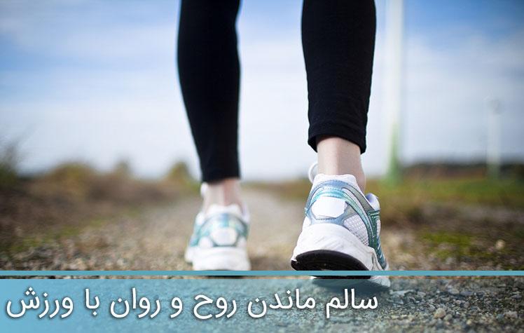 سالم ماندن روح و روان با ورزش