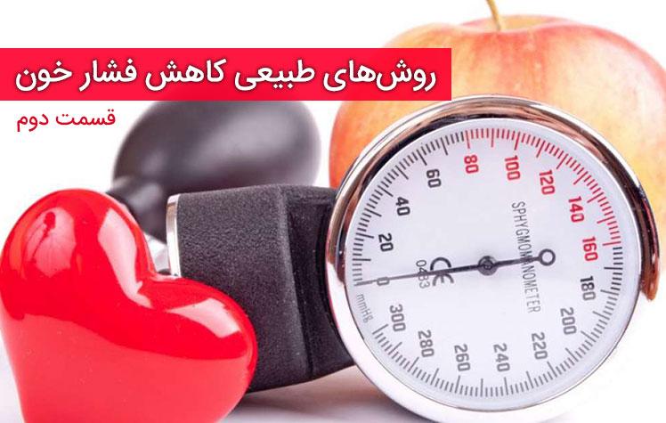 روشهای طبیعی کاهش فشار خون - قسمت دوم