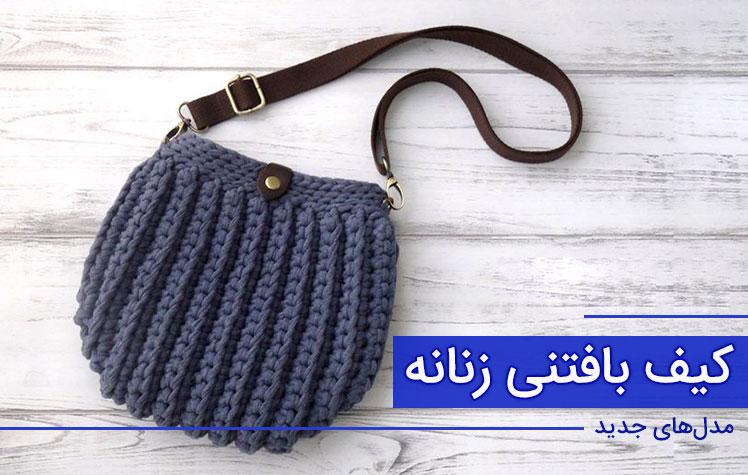 کیف بافتنی جدید - انواع کیف زنانه زیبا
