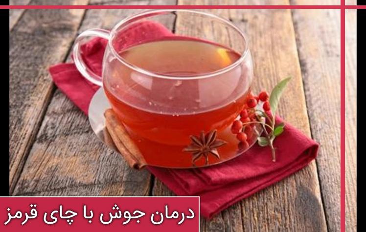 درمان جوش با چای قرمز