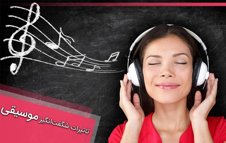 موسیقی و تاثیرات شگفت انگیز آن در سلامت بدن