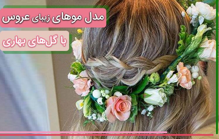 مدل موی عروس - بهترین مدلهای شینیون با گل طبیعی