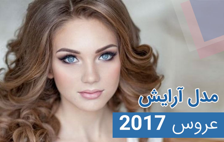 مدل آرایش عروس 2017