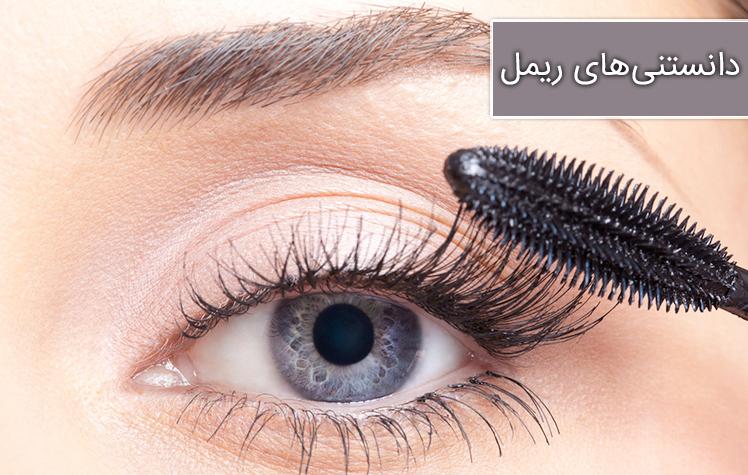 دانستنی های استفاده از ریمل چشم