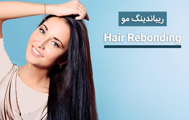 ریباندینگ مو و صافی مو