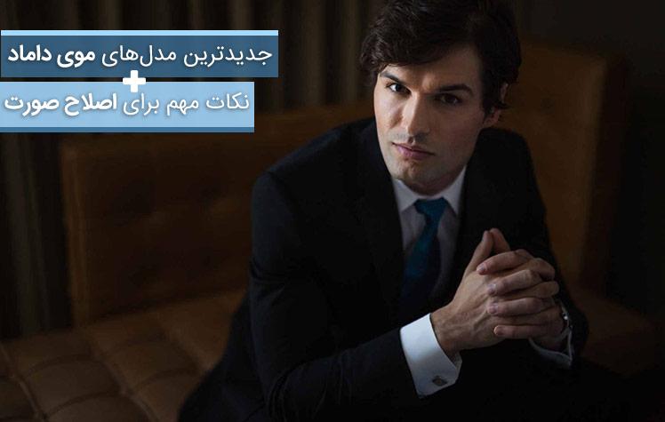 اصلاح و استایل موی داماد 2017