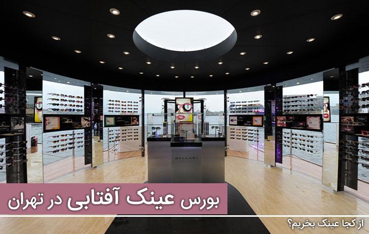 بورس عینک آفتابی تهران