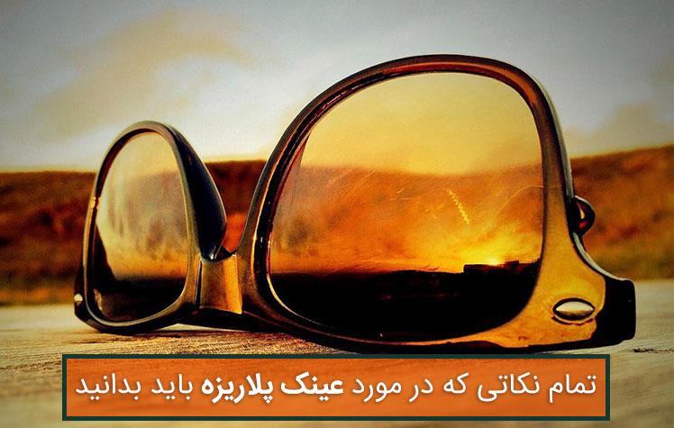 نکات مهم در مورد عینک پلاریزه