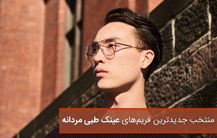 منتخب فرم عینک طبی مردانه پاییز 2017