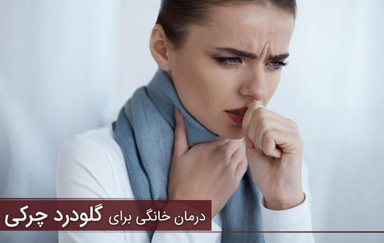درمان گلودرد چرکی