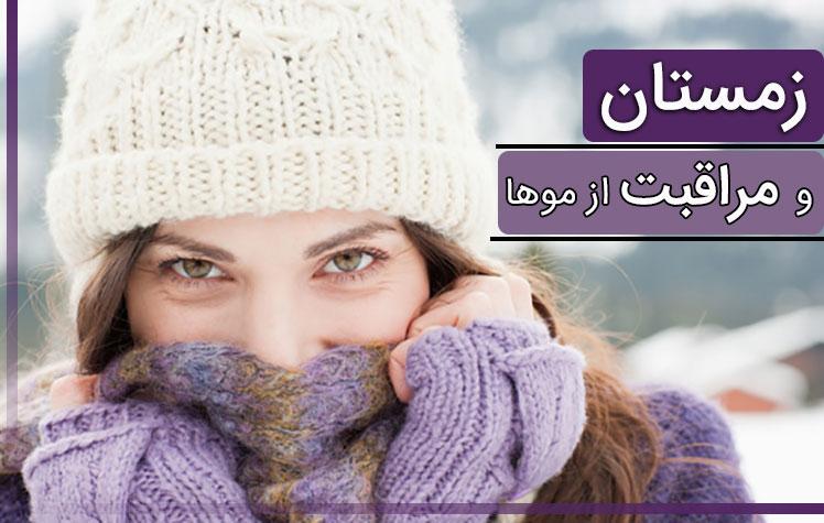 زمستان و مراقبت از موها