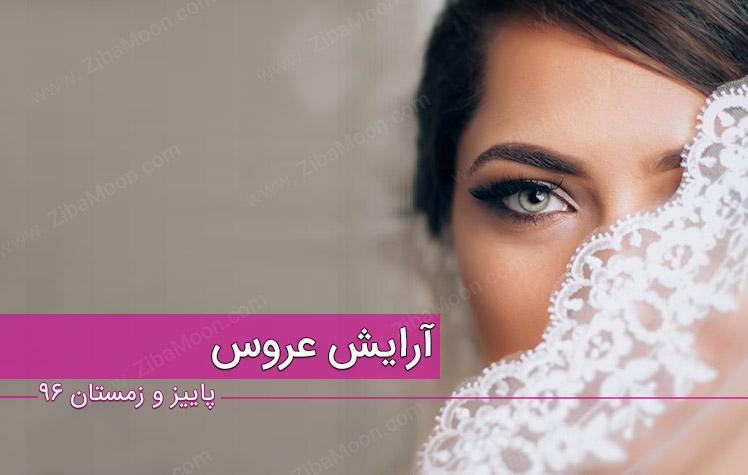 آرایش عروس - زیباترین مدلهای آرایش برای پاییز و زمستان 96