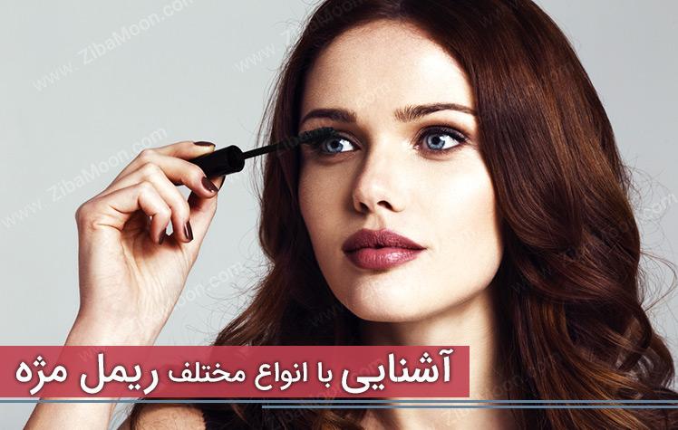 لوازم آرایش - آشنایی با انواع مختلف ریمل چشم