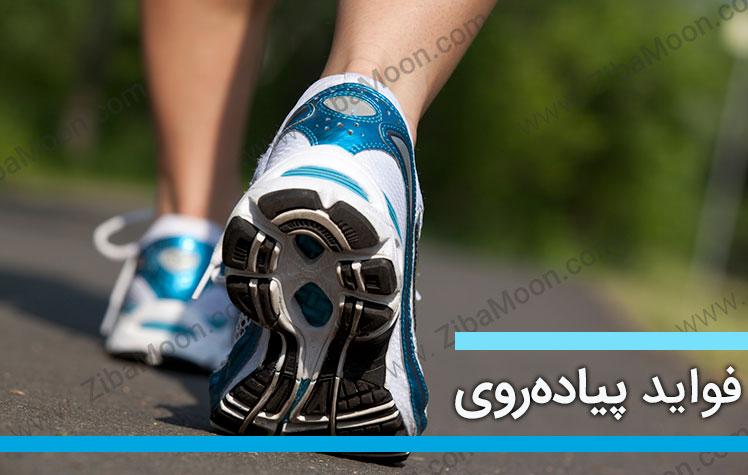 دلایلی که می گویند باید پیاده روی کنید