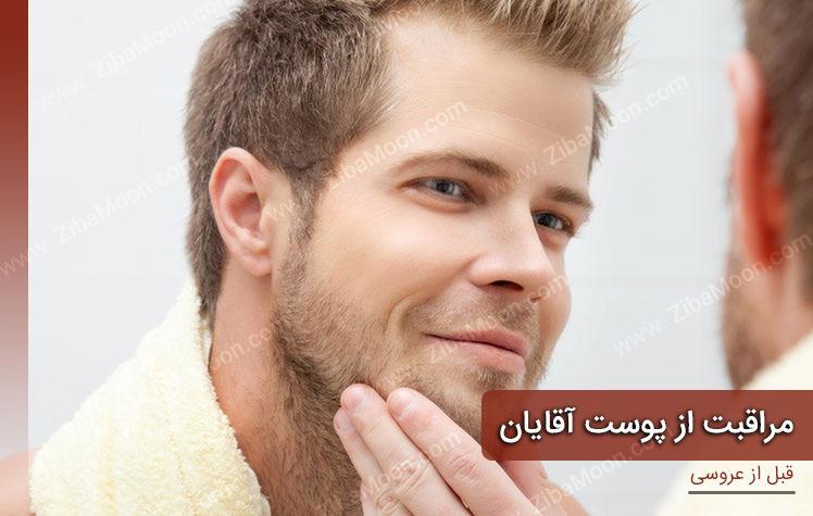 مراقبت پوستی قبل از عروسی - مخصوصا آقایان